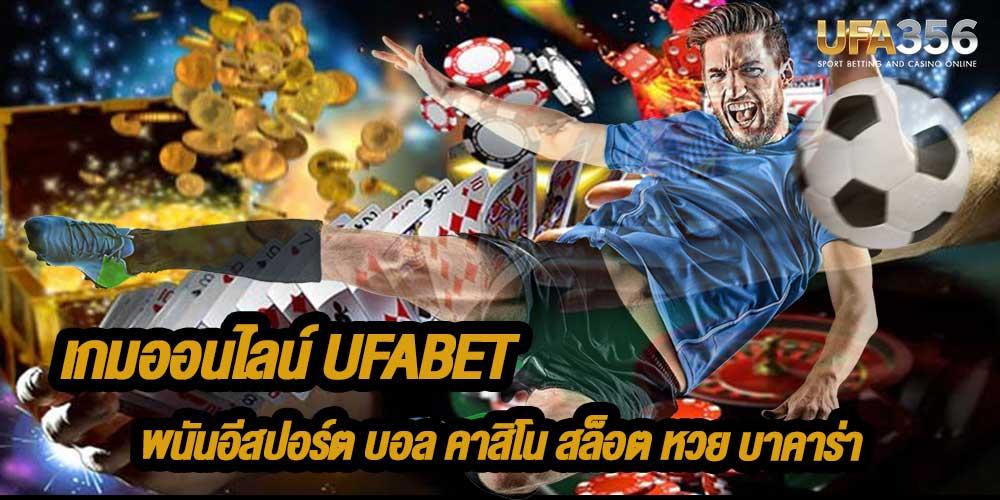 เกมออนไลน์ UFABET